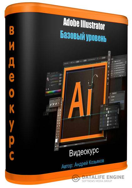 Adobe Illustrator. Базовый уровень. Видеокурс (2015)