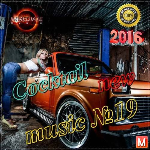 Cocktail new music №19 (2016)