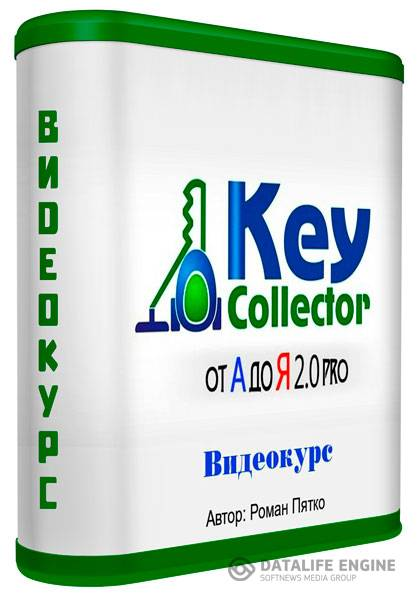 Key Collector от А до Я 2.0 PRO. Видеокурс (2014)